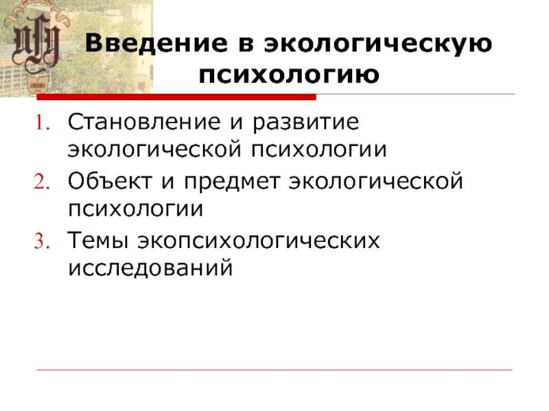 Читать книгу экологическая психология л. николаева : онлайн чтение - страница 1