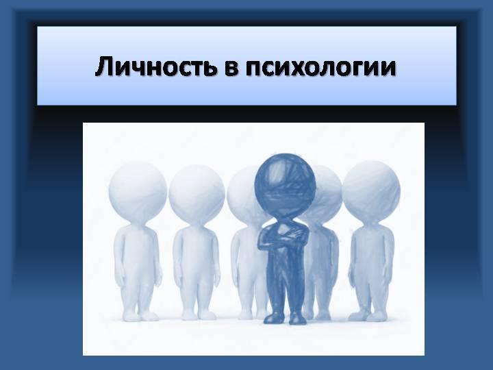 Влияние социальных ролей на развитие личности