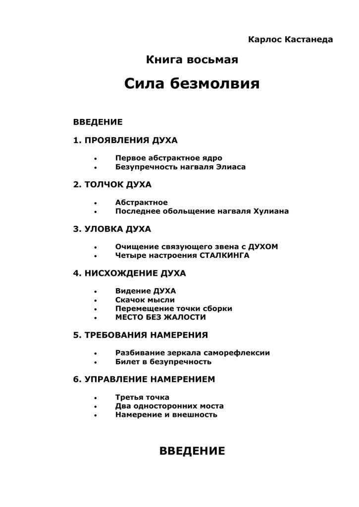 Эзотерика карлоса кастанеды - бесплатные статьи по религии дом солнца