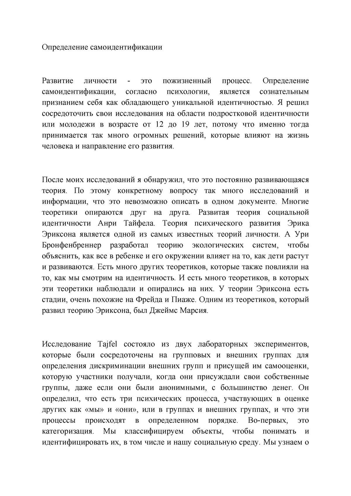 Эпигенетическая теория эриксона