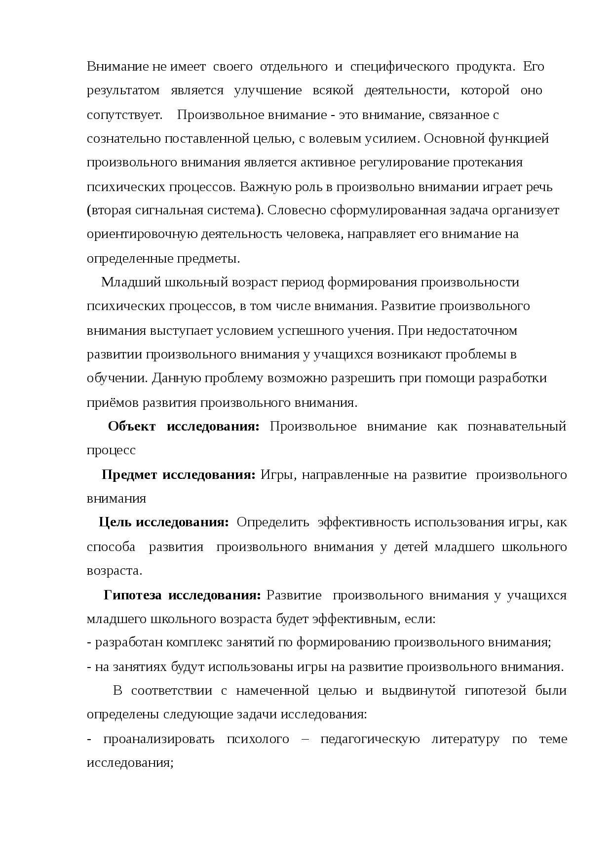 Примеры произвольного и непроизвольного внимания в психологии