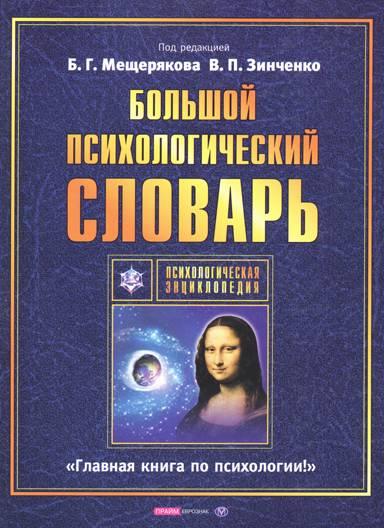 Психофизика человека: тайны, основоположник, законы, основы, задачи, методы, элементы