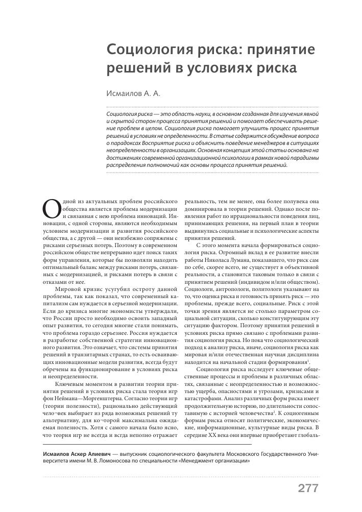 Реактивное сопротивление (психология) - вики