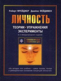 Шпаргалки по истории психологии - психологическая теория к. хорни