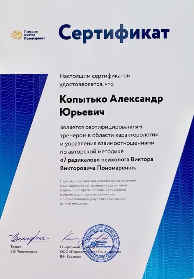 Сертификат бизнес-тренера: как стать сертифицированным специалистом