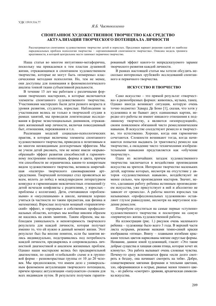 Психология: спонтанность - бесплатные статьи по психологии в доме солнца