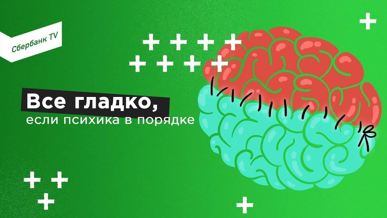 Значение психологического здоровья для личности