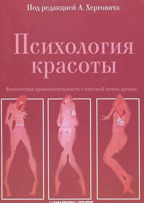 Психология: женской красоты - бесплатные статьи по психологии в доме солнца