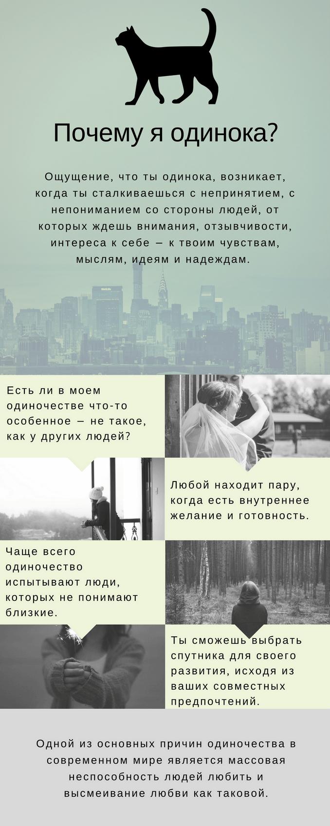 Жизнь в одиночестве. одиночество как психологическая проблема