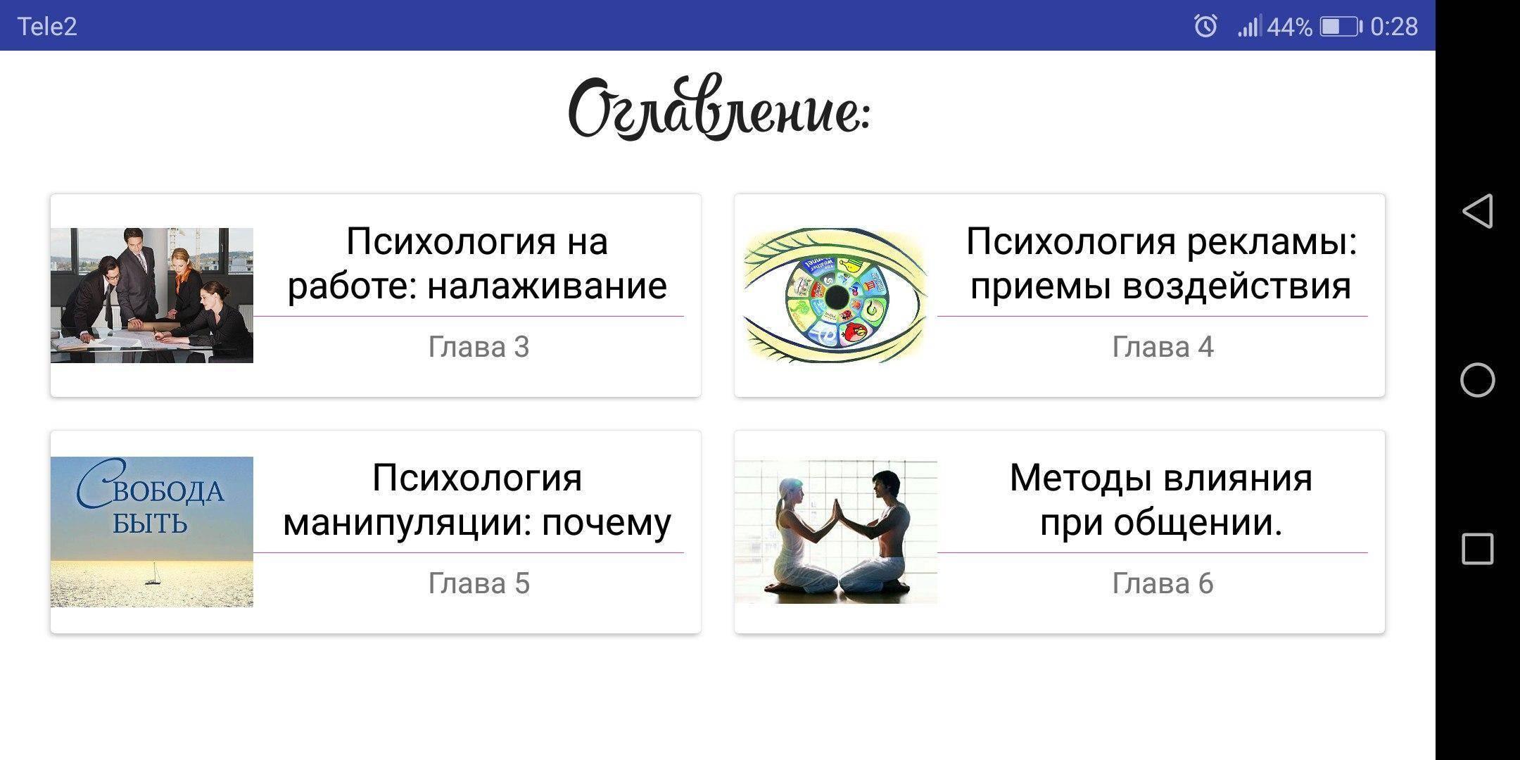 Как вести себя с подчиненными — психология. как общаться с подчинёнными. поведение руководителя с подчиненными | psi-meneger.ru