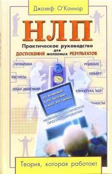 Нейро-лингвистическое программирование (нлп) | энциклопедия кругосвет