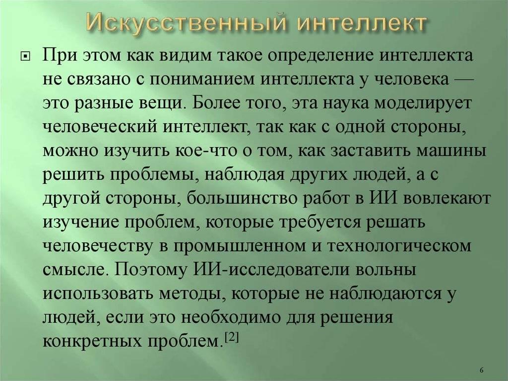 Интеллект в психологии: определение, структура, теории