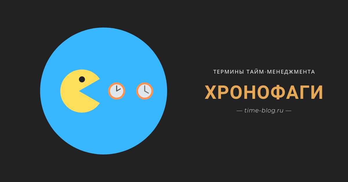 Хронофаги: люди, которые питаются вашим временем