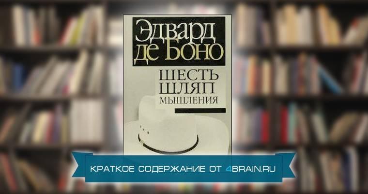 Читать книгу курсы развития мышления эдварда де боно : онлайн чтение - страница 1