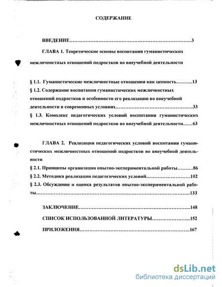 Предварительная формулировка общего закона межличностных отношений