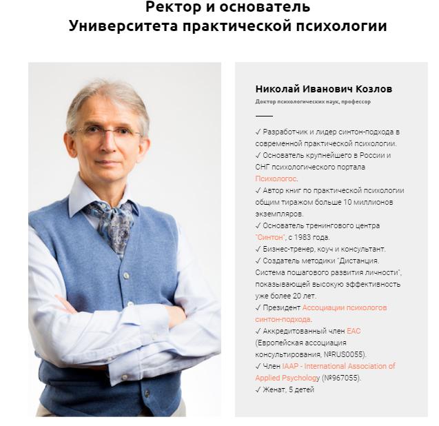 """Что такое методики центра """"синтон""""? методики центра """"синтон"""" — это… расписание тренингов. самопознание.ру"""