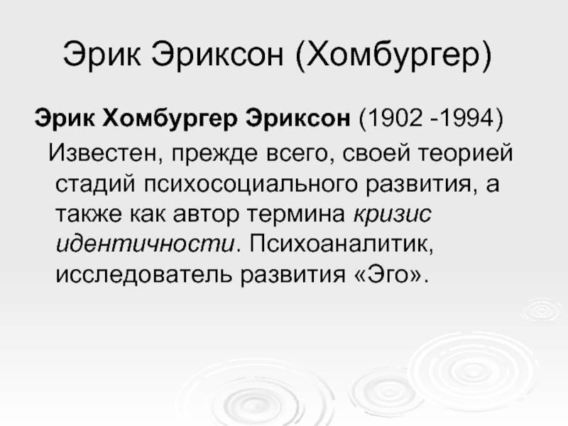 Эриксон, эрик хомбургер — википедия переиздание // wiki 2