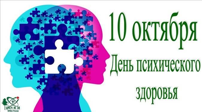 Психологическое здоровье его признаки и знаки