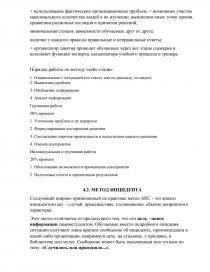 Метод ситуационного обучения (case study method)