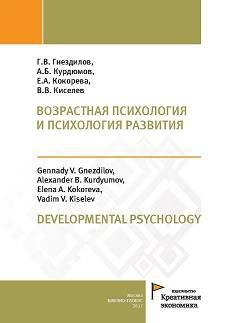 Психология возрастного развития личности