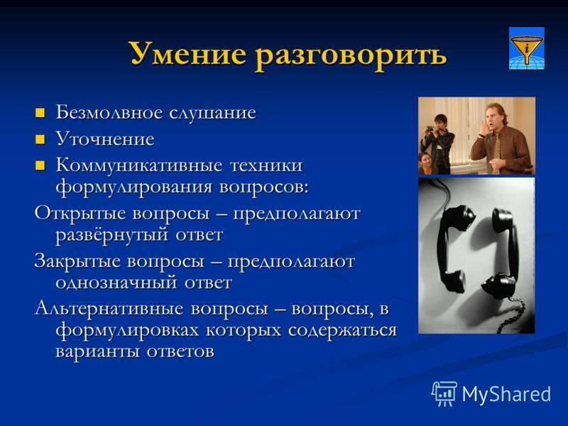 Активное слушание — что это в психологии