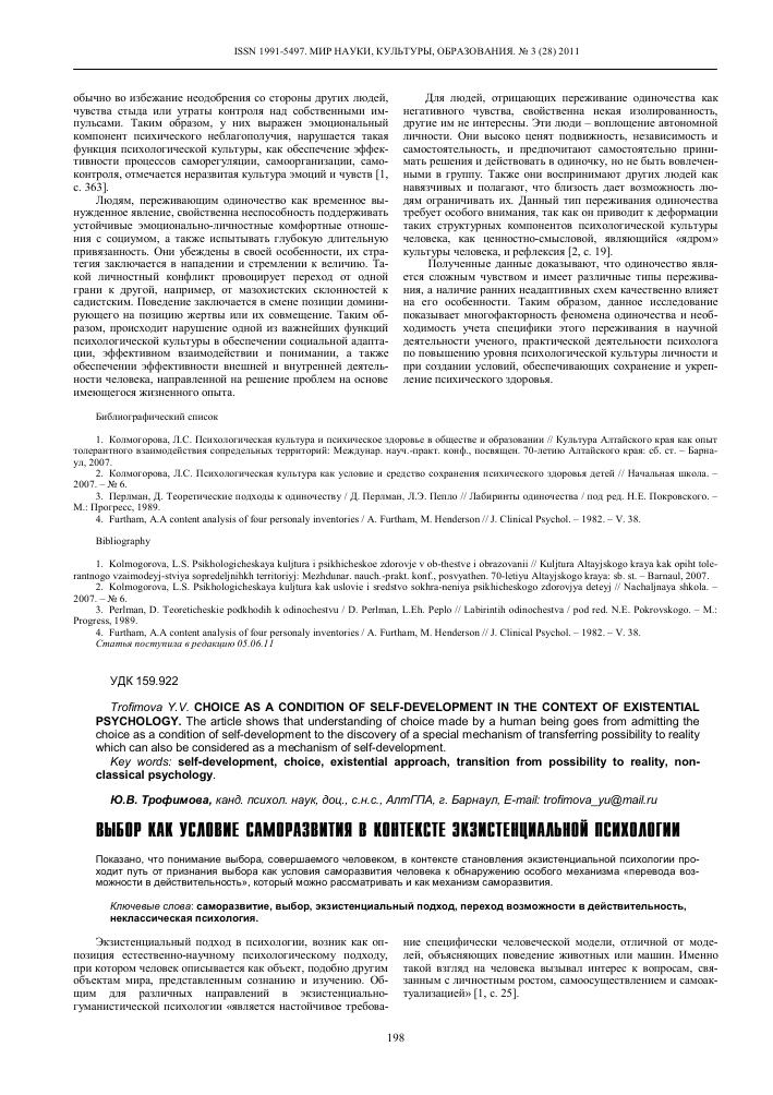 Психология: интерес в отношениях - бесплатные статьи по психологии в доме солнца