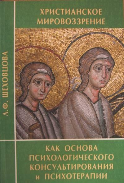 Православная психология » образование и православие