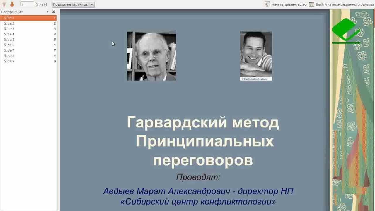 Фишер р., юри у. путь к согласию. глава 06