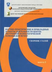 Реактивное сопротивление (психология)