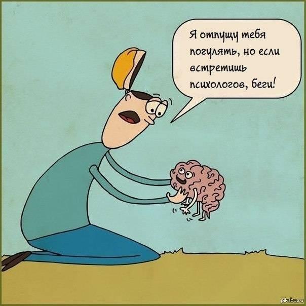 Психология: юмор - бесплатные статьи по психологии в доме солнца