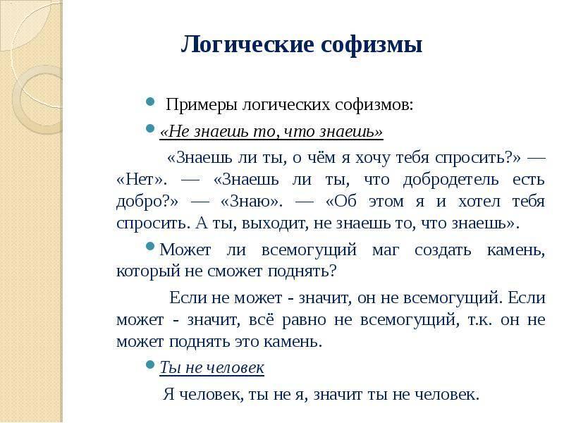Что такое софизмы и их примеры