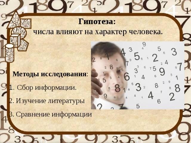 Значение ячеек психоматрицы