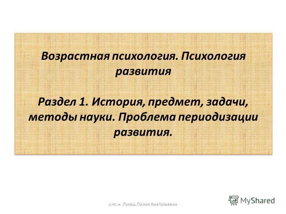 Психология развития человека