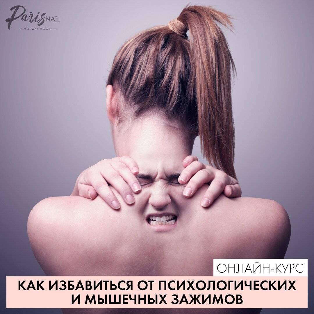 Сдерживание эмоций и мышечные зажимы