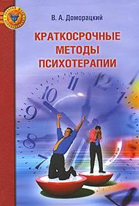 Метод десенсибилизации (систематической и специфической)