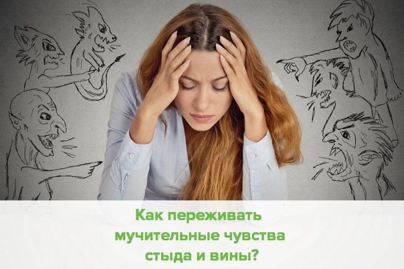Чувство вины – 20 реальных советов, которые помогут с ним справиться