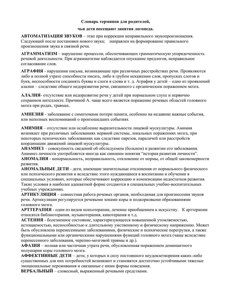 Дисграфия: определение, причины, симптомы и лечение