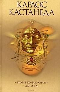 Психология: карлос кастанеда дон хуан - бесплатные статьи по психологии в доме солнца