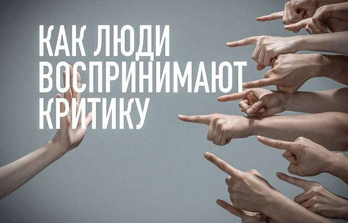 Психолог объясняет, как отличить конструктивную критику отбанальной зависти