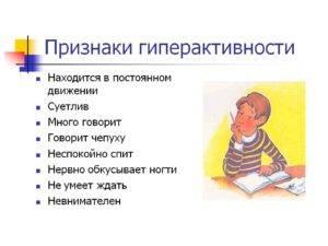 Гиперактивный ребенок: симптомы и признаки – у новорожденных грудничков, в 2, 3, 4, 5, 7 и 8 лет