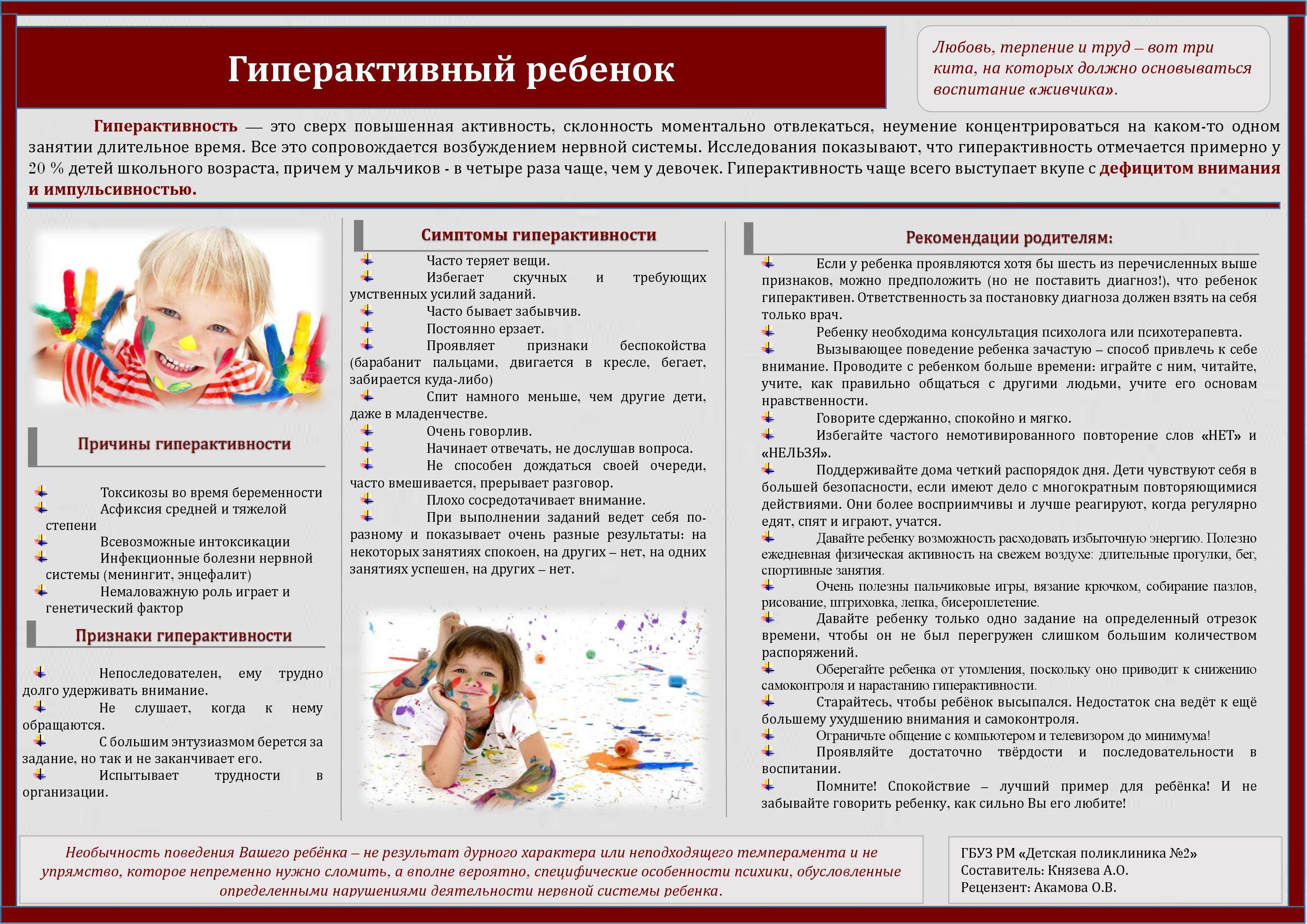 Гиперактивный ребенок – несуществующий диагноз или реальная проблема?