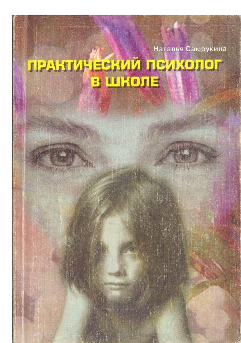 Психология: сомнения - бесплатные статьи по психологии в доме солнца