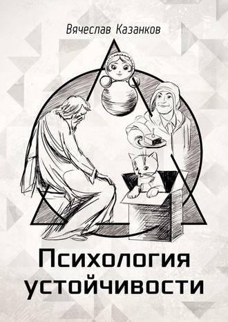 Психологические словари и справочники