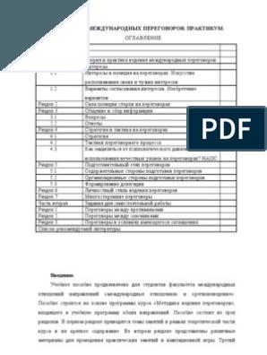 Психология менеджмента (14 стр.)