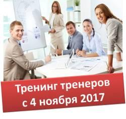 Психолог-тренер. практическая психологическая помощь в области групповой (тренинговой) работы с присвоением квалификации «психолог-тренер» (340ч)