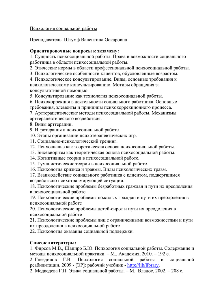 Тема №3. общение с пациентом. специфика общения медработника и пациента
