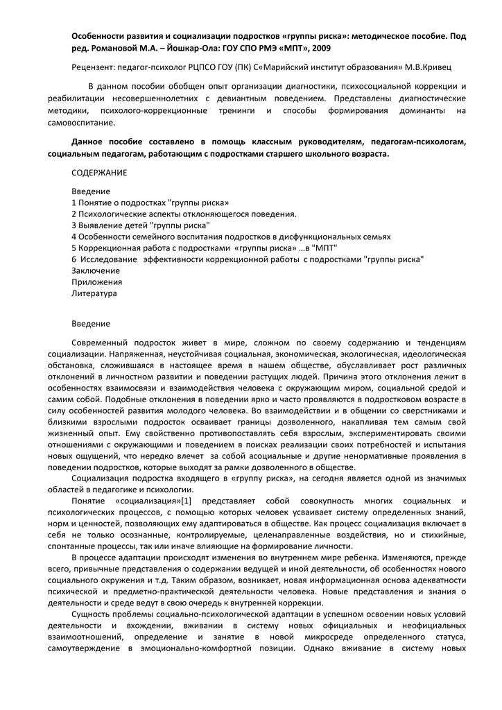 Змановская в.. девиантология: (психология отклоняющегося поведения) (стр. 8) - modernlib.net