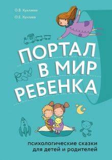 Сказкотерапия для детей как метод психологической коррекции. сказки для детей дошкольного возраста