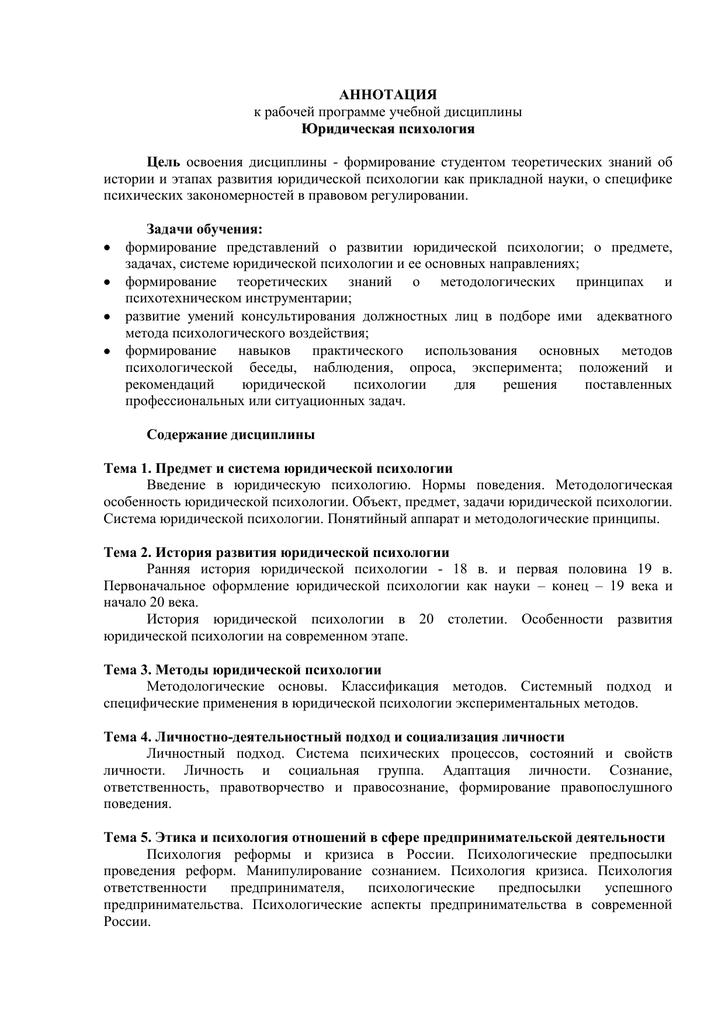 Метод эксперимента в психологии — специфика и основные задачи