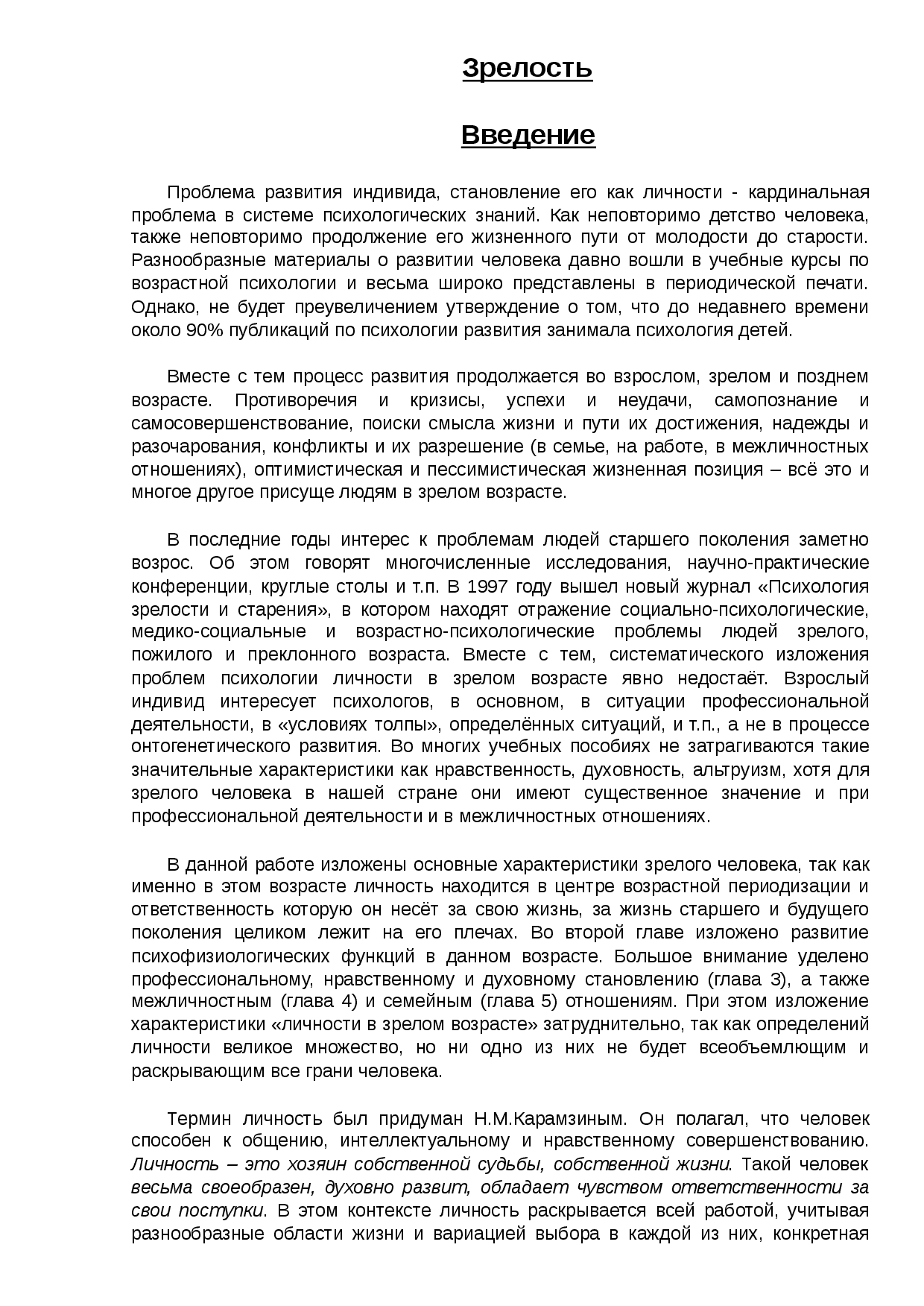 Развитие воли — психология